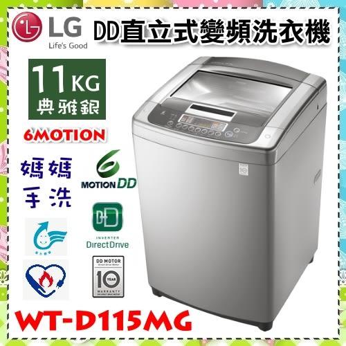 【LG 樂金】 DD直立式變頻洗衣機 典雅銀 / 11公斤洗衣容量 《WT-D115MG》 原廠保固 強化玻璃上掀蓋