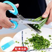 三層剪刀不銹鋼五層蔥花剪刀廚房食物碎蔥剪辣椒海苔輔食切蔥神器【帝一3C旗艦】