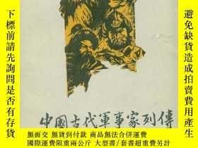 二手書博民逛書店罕見中國古代軍事家列傳--093Y12980 路滔、張捷、楊俊文