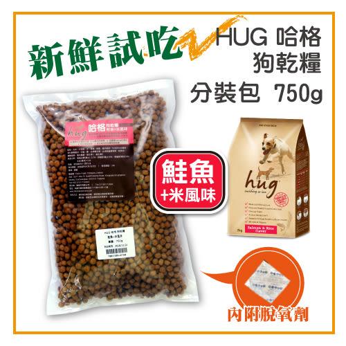 【新鮮試吃】Hug 哈格 犬糧 狗糧-鮭魚+米風味 750g分裝包-110元 超取限5包 (T001C03-0750)