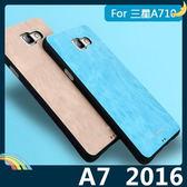三星 Galaxy A7 2016版 逸彩系列保護套 軟殼 純色貼皮 舒適皮紋 超薄全包款 矽膠套 手機套 手機殼