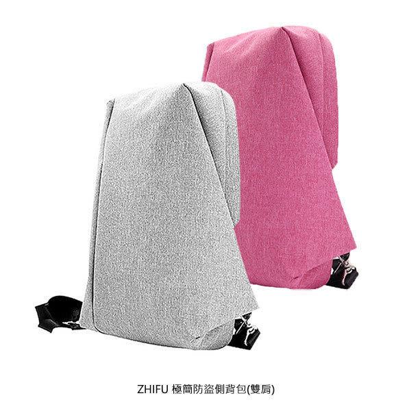 ☆愛思摩比☆ZHIFU 極簡防盜側背包 雙肩款 後背包 斜背包 肩背包 多功能收纳包~免運費