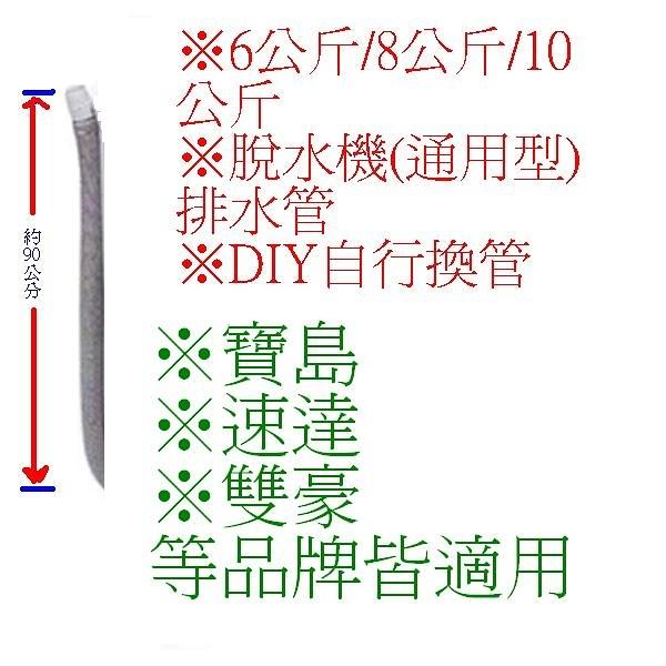 【中彰投電器】(6公斤/8公斤/10公斤)脫水機(通用型)排水管,L1【全館刷卡分期+免運費】