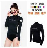夏新款女分體水母衣長袖緊身浮潛水服PLL3026【男人與流行】