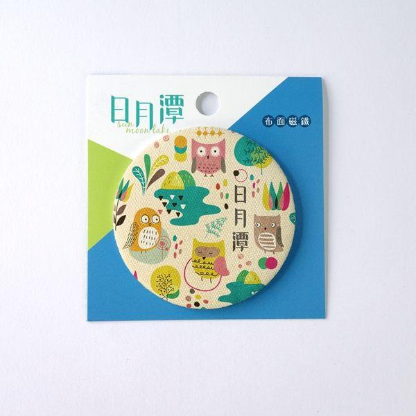 【猴子設計】布面磁鐵-4202 北歐圖花