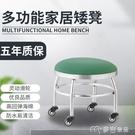 北歐家用小凳子不銹鋼圓矮凳成人兒童多功能板凳帶輪網紅創意椅子 麥吉良品YYS