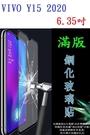 【滿膠2.5D】VIVO Y15 2020 6.35吋 亮面滿版全膠 鋼化玻璃9H 疏油疏水 防爆膜