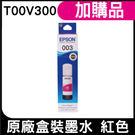 EPSON T00V300 紅 原廠盒裝