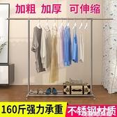 不銹鋼晾衣架落地單桿式家用臥室掛衣服架子簡易折疊陽臺曬涼衣架LX 韓國時尚週