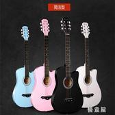38寸民謠吉他初學者學生女通用復古彈唱木吉它入門練習琴樂器 QQ22075『優童屋』