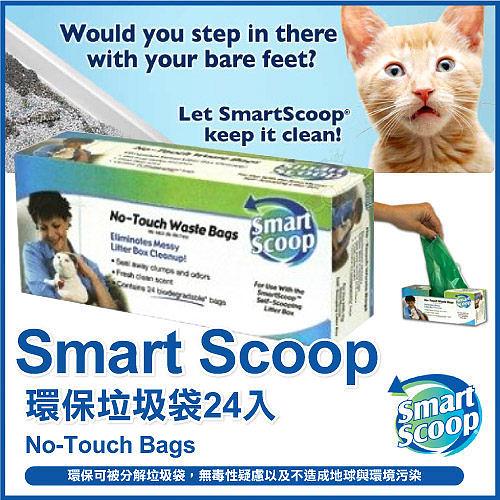*WANG* 【Smart Scoop】環保垃圾袋24入 / 盒 (六個月份) //補貨中