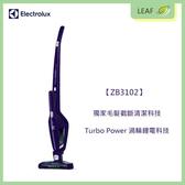 【免運】Electrolux 伊萊克斯 ZB3102 手持吸塵器 獨家毛髮截斷清潔科技 Turbo Power 渦輪鋰電科技