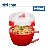【sistema】紐西蘭進口Microwave系列微波保鮮湯碗-940ml