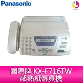國際牌Panasonic 感熱紙傳真機 KX-F716TW