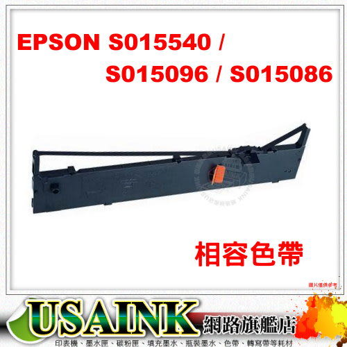 USAINK☆EPSON EPSON S015540/S015096/S015086 相容色帶 適用 LQ-2180C/LQ-2190C/LQ2190C