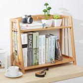 桌上書架桌面收納架置物架實木簡易桌上楠竹創意學生多功能小書架WY