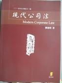 【書寶二手書T7/大學法學_QYD】現代公司法11/e_劉連煜