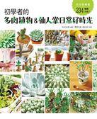(二手書)初學者的多肉植物&仙人掌日常好時光