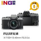 【6期0利率】FUJIFILM X-T100+15-45mm (機械灰色) 恆昶公司貨 KIT組 三向翻折螢幕 4K