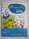 【書寶二手書T3/少年童書_KH7】Money家族:小學生應該知道的經濟常識_學研館