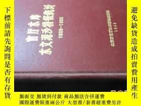 二手書博民逛書店罕見官廳水庫水文泥沙特徵統計(1953-1980)Y6713 北