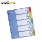 【HFPWP】加寬5段塑膠分段紙 環保pp材質 台灣製 IX901W