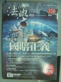 【書寶二手書T5/法律_PPM】台灣法學雜誌_324期_國賠正義等