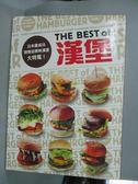 【書寶二手書T6/餐飲_YFG】THE BEST of HAMBURGER漢堡_旭屋出版社
