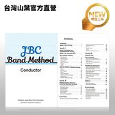 Yamaha JBC 樂團訓練教本/樂譜 指揮專用