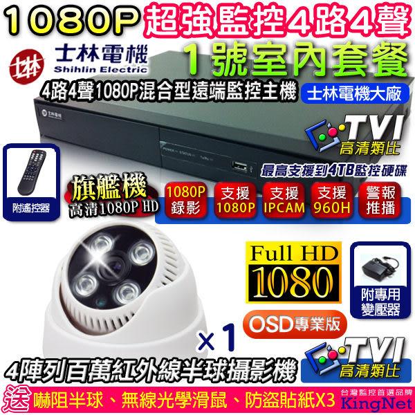 【台灣安防】監視器  士林電機 TVI監控4路主機套餐 HD DVR 4CH主機+1080P 4陣列半球OSD攝影機x1