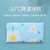 冰枕學生午睡水枕頭冰涼大人免注水兒童降溫冰墊凝膠夏季降溫水袋 「雙10特惠」