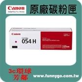 CANON 佳能 原廠紅色碳粉匣 高容量 CRG-054H M