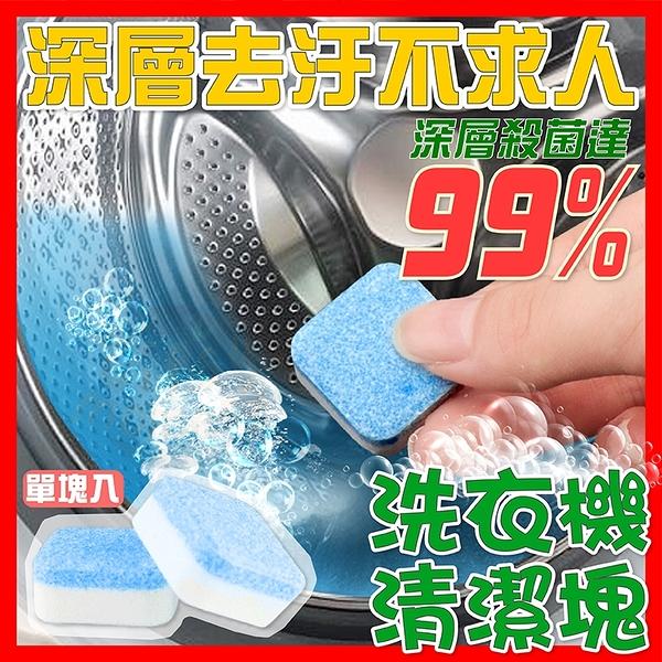 洗衣機清潔塊 單塊入【HU007】清潔錠 洗衣槽清潔劑 發泡錠 清潔劑 清洗 洗衣機錠 洗錠