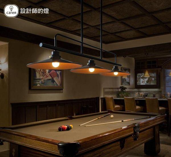 美術燈 歐式客廳複古創意工業風燈具餐廳吧台鐵藝三頭鍋蓋吊燈 -不含光源