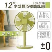 促銷【日本正負零±0】12吋小型輕巧極簡風扇 XQS-Z710(綠)