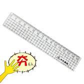 尺 本色  OGL-1510 15cm 方格尺6支入【文具e指通】  量販團購