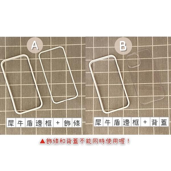 ※犀牛盾 MOD NX iPhone 12/12 Pro 防摔邊框背蓋兩用保護殼 防摔手機殼 原廠正品 邊框殼 透明殼 神腦貨