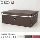附蓋硬式紙整理收納盒M-咖【I0139】
