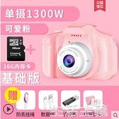 兒童相機 兒童相機玩具可拍照可打印寶寶學生便攜隨身數碼照相機小型小單反 生活主義
