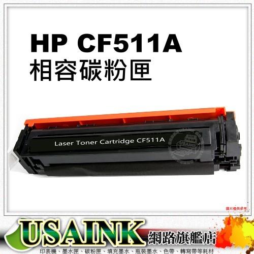USAINK ~ HP CF511A / 204A 藍色相容碳粉匣 適用: M154a/M154nw/M180n/M181fw/CF510A/CF512A/CF513A/M154/M181