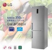 ↘ 限時結帳再折 LG 樂金 350公升 GW-BF388SV 直驅變頻上下門冰箱 窄版設計 含基本安裝+舊機回收