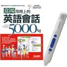 當場用得上的英語會話5000句+LiveABC智慧點讀筆16G( Type-C充電版)