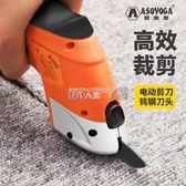 電動剪刀 裁布電動手持式小型裁布刀布料裁剪修邊切布機小電剪 數碼人生