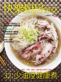 【楊桃文化】快樂廚房雜誌124期【楊桃美食網】