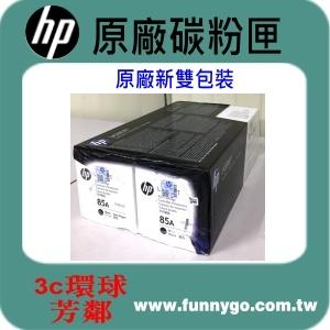 HP 原廠黑色碳粉匣 CE285A *2支 / CE285AC *2支 / CE285AD (85A)