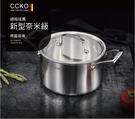 CCKO 不銹鋼不沾鍋三層複合不鏽鋼雙耳湯鍋(附蓋20cm)