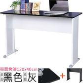 Homelike 格雷120x40工作桌 亮面烤漆 黑桌面/灰腳
