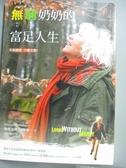【書寶二手書T7/心靈成長_OAJ】無窮奶奶的富足人生:不用錢買,只需交換!_海德瑪麗.施維姆