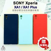 贈貼 液態 Sony Xperia XA1 / XA1 Plus 手機殼 矽膠 保護套 防摔 軟殼 手機套 質感優 Mercury