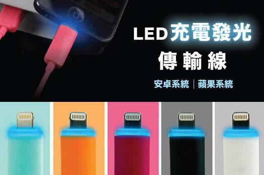 蘋果LED充電發光傳輸線 (多款多色可選)  lightning接頭 apple iphone 6/6plus 5/5S 2027